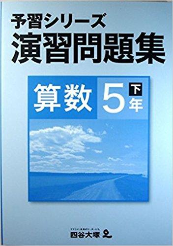 四谷大塚「予習シリーズ」