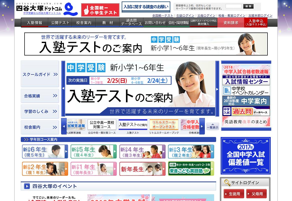 四谷大塚のサイトトップ