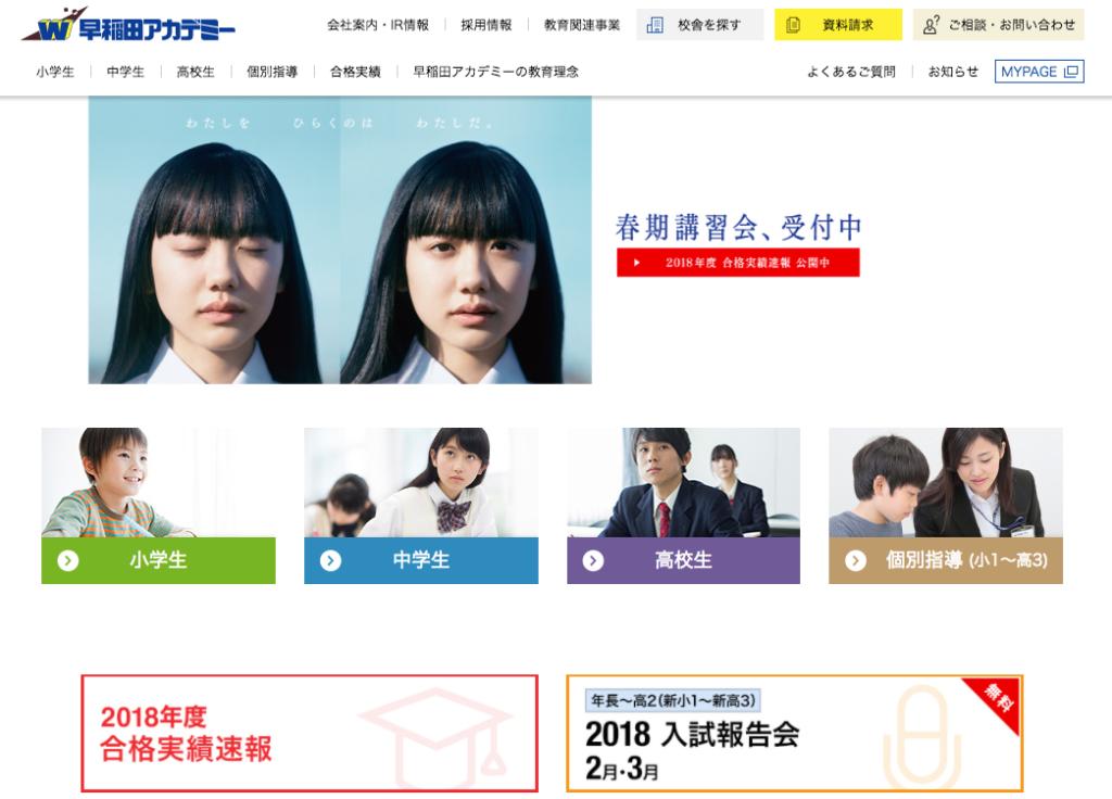 早稲田アカデミーのサイト