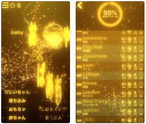 英単語ゲームHAMARUの利用画面