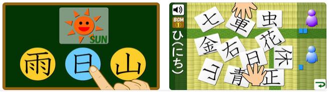 一年生の漢字のアプリ利用画面