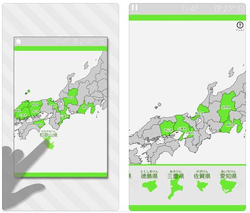 あそんでまなべる 日本地図パズルのアプリ利用画面